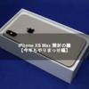 iPhone XS Max 開封の議【今年もやりまっせ編】