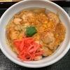 「なか卯」の親子丼(非常にコストパフォーマンスのいい親子丼)