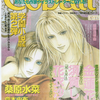 Cobalt 1998年6月号