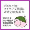 ネイティブ英語に近づくhの脱⑮:thinks + he