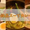 迷ったらここ!札幌の絶品スープカレーを3店に絞って紹介する