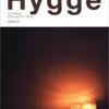 「ライフスタイル」って何ですか?②世界一幸せなライフスタイル「Hygge(ヒュッゲ)とは?」