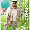 「おやじのアロハ。」PAPAS 日本経済新聞全15段