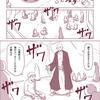 然る放浪者の夜話 #5 猜疑心(2)