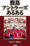 【J1チャンピオンシップ】いやあ鹿島、そして浦和…。