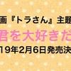 ニューシングル『君を大好きだ』2019年2月6日発売決定!