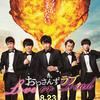 「劇場版 おっさんずラブ ~LOVE or DEAD~」(2019)