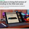 Photoshopのフル機能バージョンがiPadで使えるようになるらしい。 リリースは2019年予定