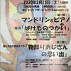 「早春 family concert」に高橋先生、夏川先生が出演!
