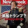 Newsweek (ニューズウィーク日本版) 2017年 2/14 号 黒船トランプ? 日本はNOと言えるか
