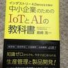インダストリー4.0時代を生き残る!中小企業のためのIoTとAIの教科書 島崎 浩一
