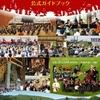 奈良の街が音楽に包まれる28日間【ムジークフェストなら2018】