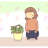 『家庭菜園』の話