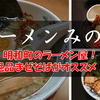 【明和町】「ラーメンみのり」明和町で食べる美味しいグルメ3選(ランチ/ディナー)
