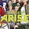 攻殻機動隊ARISE眠らない目の男(1)(2)