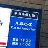 But Fankeyツアー大阪1日目に行ってきました
