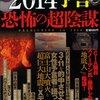 百瀬他著『2014予言 恐怖の超陰謀』発売