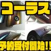 【シンプルホープ】ハードウッド&バルサのハイブリッドポッパー「コーラス」通販予約受付開始!