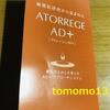久しぶりの懸賞!『敏感肌スキンケア化粧品 アトレージュAD+』当選!