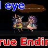 【3rd eye】真エンディングでクリア!真エンディングに辿りつくための条件について解説!True Endling【ホラー/アドベンチャー/サードアイ/東方Project】