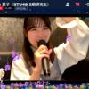 小島愛子まとめ 2021年3月25日(木) 【第12回あいこじの日・カラオケ】(STU48 2期研究生)