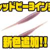 【ノイケ】クイックなロールを生み出すソフトルアー「レッドビー3インチ」に新色追加!