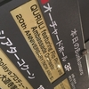 おれ史上、最高のくるり/QURULI featuring Flip Philipp and Ambassade Orchester 2016/09/20 渋谷 Bunkamura オーチャードホール 「NOW AND 弦」