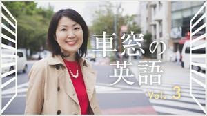 「すし詰め」状態を英語で?浅草・上野エリアの観光で使えるフレーズ【車窓の英語】
