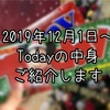 【TDL・TDS】2019年12月1日~のToday中身紹介