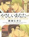 【BL】西田ヒガシ『やさしいあなた…』柵の多い大人の恋愛