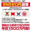 完全リスクゼロから始める「SNSゼロ円副業」