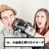 笑いを表すネット用語「w」の由来と周りのイメージを調べた!