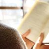 読書とリアル。