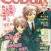 Cobalt 2003年4月号