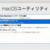 【Mac】rootlessとcsrutil