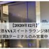 【2020年12月】羽田空港ANAスイートラウンジ体験記! 現在第3ターミナルのみ営業中!
