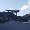 古峯神社で初もうで