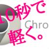 10秒で出来る「Google Chrome」の動作を軽くする唯一の方法