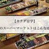 【カナダ留学】海外のスーパーマーケットはこんな感じ!