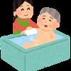 両親が自宅で入浴しました