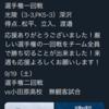 選手権神奈川県一次予選始まる