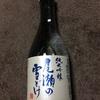 「龍神酒造」さんの【純米吟醸 尾瀬の雪どけ】