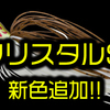 【ノリーズ】釣れるスピナーベイトとして有名な「クリスタルS」に新色追加!