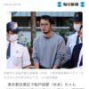 東京目黒区、虐待で5歳児死亡。暴行前にシャワーで水