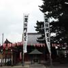 金光山満福寺 毘沙門堂 良縁安産神社仏閣巡り 7.