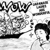 【ヒメ・ワーク:日本の豆知識①】開国後に訪れた世界中の男性たちが、日本女性に恋した事実を知っていますか?少し鼻高な思いになるこの事実を知ると、現在失われている「何か」に氣づくかも?