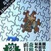 画狂人ラプソディ―森雅裕幻コレクション〈2〉 / 森雅裕 (asin:4584010226)