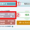 ethtrade(イーサトレード)【入金、投資方法】