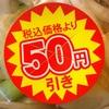 100円ローソン野菜マシマシ350g!コスパ最強節約ダイエット術