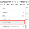 リアルトレードの結果をChartBookに取り込む方法